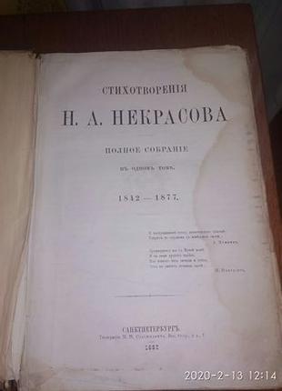Некрасов. Полное собрание стихотворений в одном томе. 1882 г.