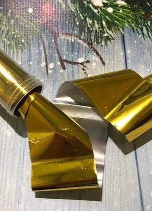 Фольга переводная в баночке 1 м золото