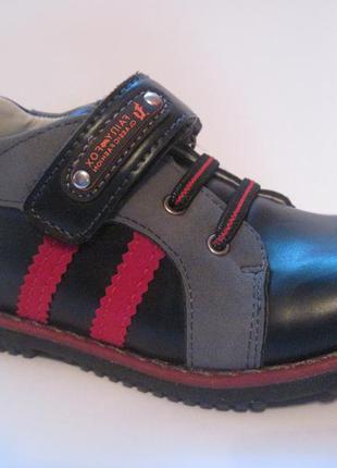 Детские туфли (ботинки) для мальчиков, размер 24 - 14,5 см