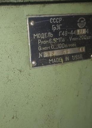 Станция смазочная Г48-44