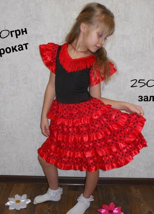 Нарядное платье  костюм испанский цыганка. Кармен .божья коровка