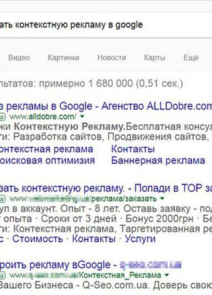 Настраиваю эффективную рекламу в Гугле