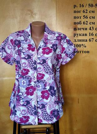 Р 16 / 50-52 роскошная натуральная блуза блузка в яркий цветоч...