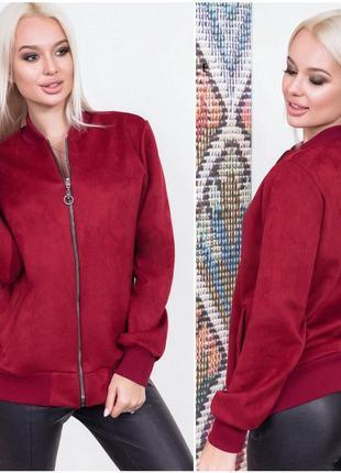 Яркая замшевая куртка