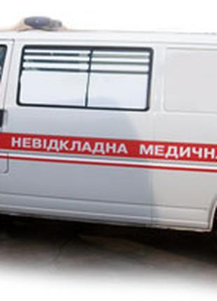 Медицинское такси. Перевозка больных по Киеву