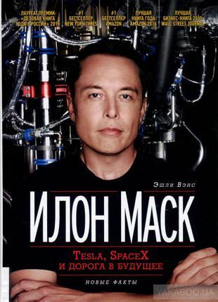 Илон Маск. Tesla, SpaceX и дорога в будущее