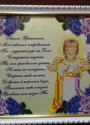 Картина молитва ангелу хранителю