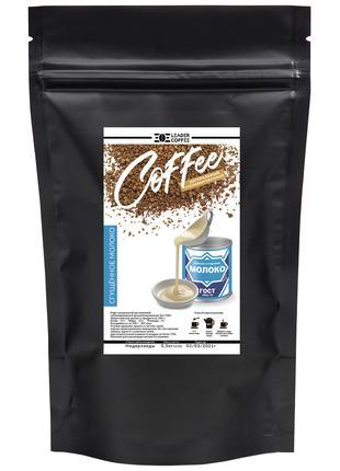 """Кофе растворимый сублимированный с ароматом """"Сгущенное молоко"""""""