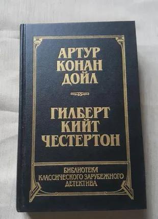 А. К. Дойл Гилберт Кийт Честертон