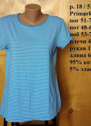 Р 18 / 52-54 романтичная блуза футболка тельняшка в полоску хл...