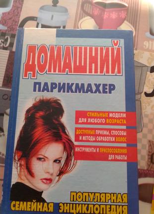 Книга для парикмахеров