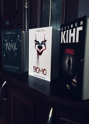 Комплект книг Стівен Кінг