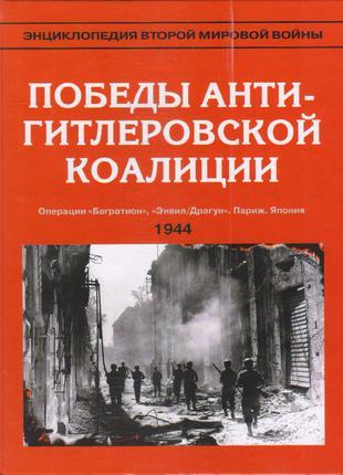 Книга Победы антигитлеровской коалиции