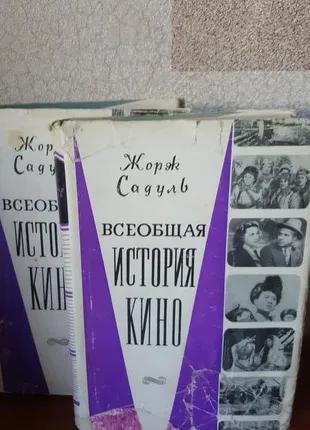 Жд. Садуль Всеобщая история кино