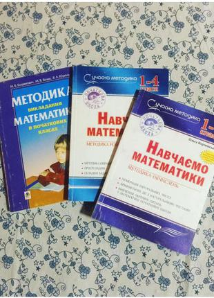 Книги по методике математики