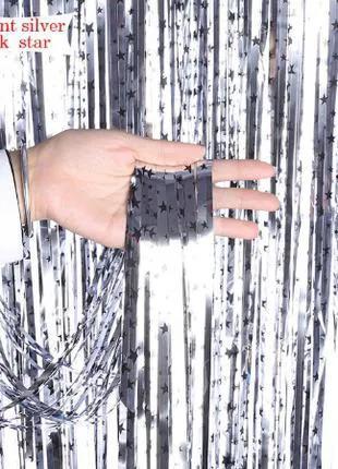Серебристый дождик для фото зон с принтом черных звездочек - (выс