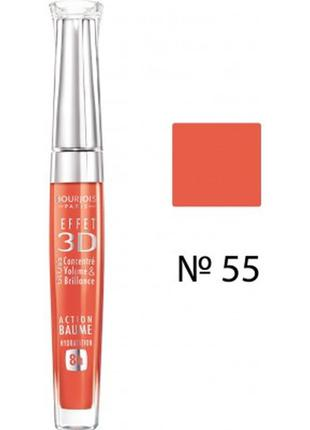 Блеск bourjois effet 3d balm №55 морковный, блеск для губ
