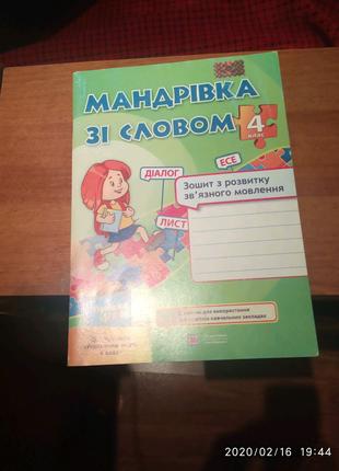 Зошит з української мови