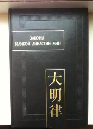 Законы Великой династии Мин