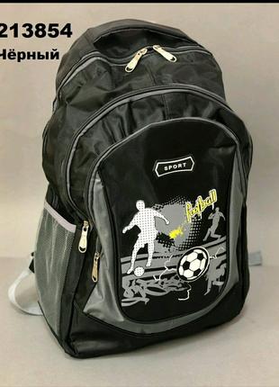 Рюкзак школьный - прогулочный