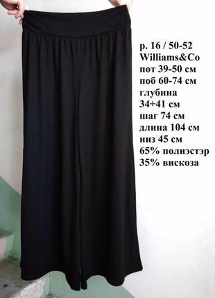 Р 16 / 50-52 стильные базовые черные штаны брюки палаццо легки...