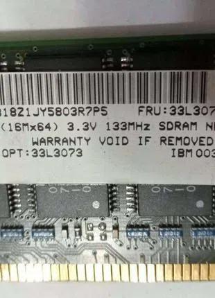 Память фирменная SDRAM DIMM 128Mb PC133 IBM 3 шт