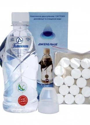 Система очистки и дезинфекции воды Джерельце (хлорные таблетки +