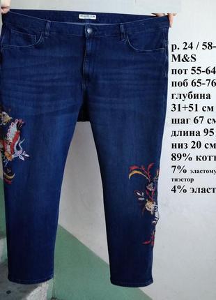 Р 24 / 58-60 стильные синие джинсы бойфренды слим с вышивкой с...