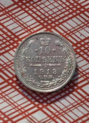 10 копеек 1913 года серебро Царская Россия.