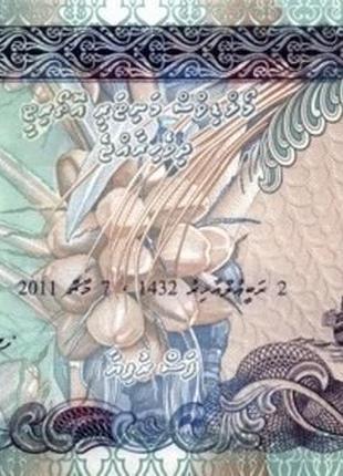 Банкноты Мальдивы 5 и 10 руфий