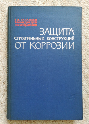 Продаю книгу Защита строительных конструкций и химич. аппаратов.