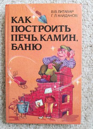 """Продаю книгу """"Как построить печь,камин,баню""""В.В.Литавар"""