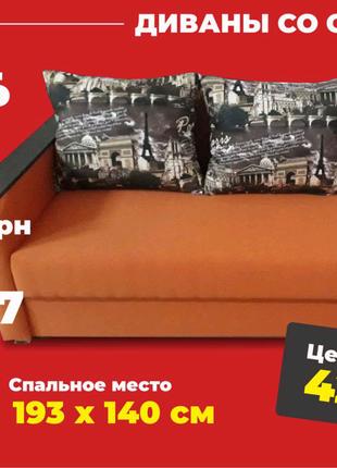 Диваны со склада ВИШНЁВОЕ АКЦИЯ К 8 МАРТА