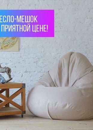 Мягкое М'яке Кресло Груша Крісло Мішок Мешок Пуф Пуфик! Супер ...