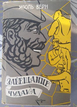 Жюль Верн Завещание чудака библиотека приключений 1959 фантастика