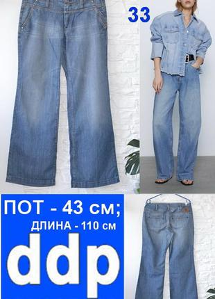 Cтильные сasual   выбеленные  джинсы-трубы 👖 от бренда  ddр