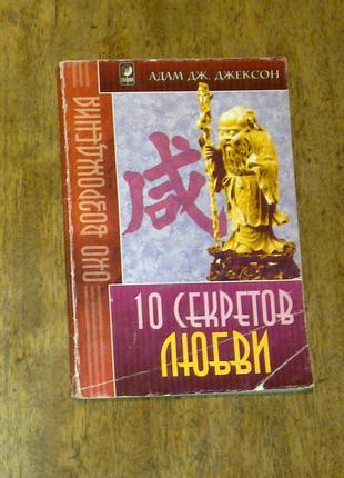 Адам Дж. Джексон 10 секретов любви