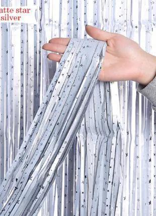 Серебристый матовый дождик для фото зон с принтом звездочек 2*1м