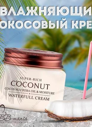 Культовый крем для увлажнения кожи с экстрактом кокоса