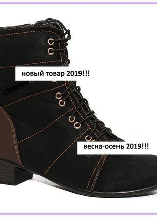 Распродажа последних пар!классные ботинки женские демисезонные...