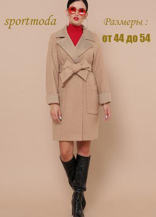 Женское демисезонное шерстяное пальто с поясом П-347-М-90