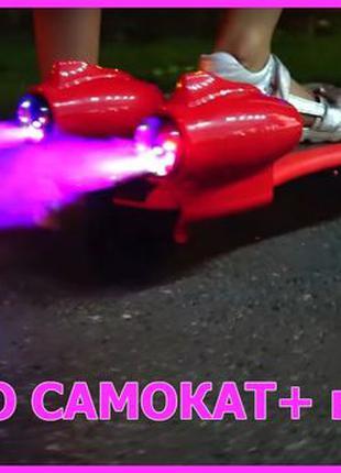 Акция! Детский самокат ракета с Дымом +Подсветка +Музыка + Blu...