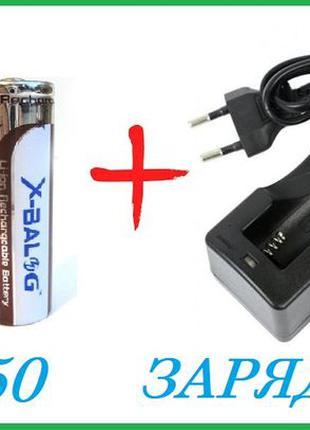 СуперЦена: 2 шт. аккумулятор 18650 X-BALOG 18650 шт + зарядное