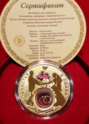 Монета серебряная с золотом подарок на Свадьбу, счастья и любви
