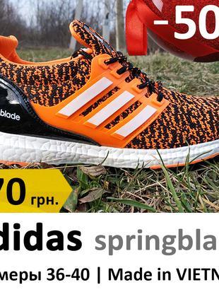 Кроссовки Adidas SpringBlade · 36-40 · адидас оранжевые синие