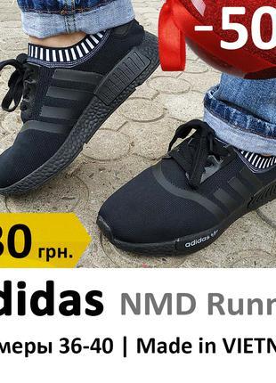Кроссовки Adidas NMD Runner · размеры 36-40 · адидас чёрные