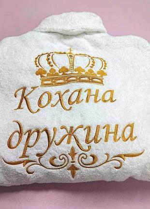 Махровый халат именной с вышивкой на 8 марта
