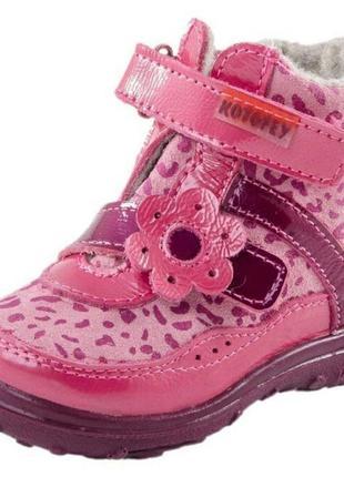 Кожаные розовые леопардовые ботинки  котофей р.20-28