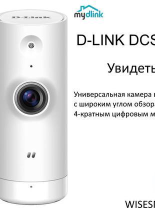 IP камера беспроводная WIFI с ночной съемкой D-Link DCS-8000LH HD