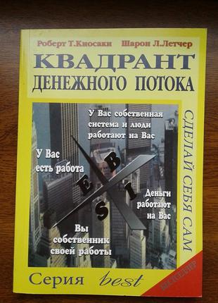 Квадрант денежного потока - Роберт Кийосаки, Шарон Летчер